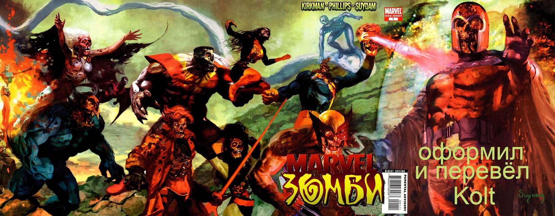 Комикс Марвел Зомби: Мертвые Дни