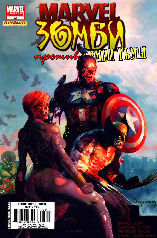 Комикс Марвел Зомби против Армии Тьмы
