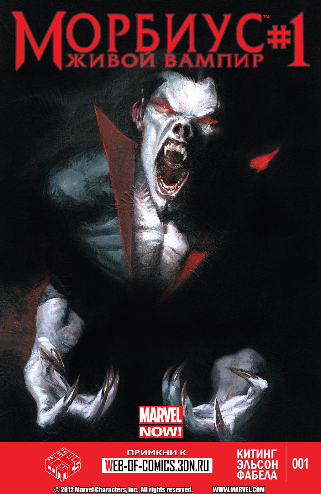 Комикс Морбиус: Живой Вампир
