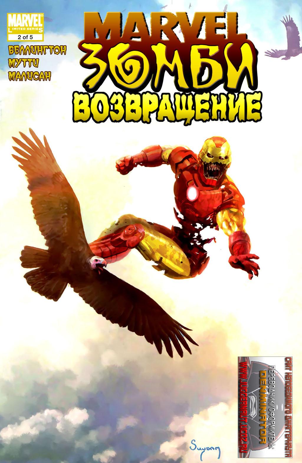 Комикс Марвел Зомби Возвращение