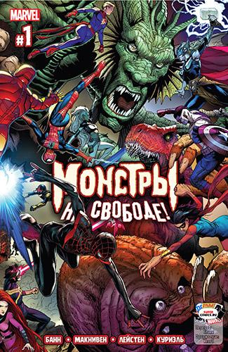 Комикс Монстры на Свободе!