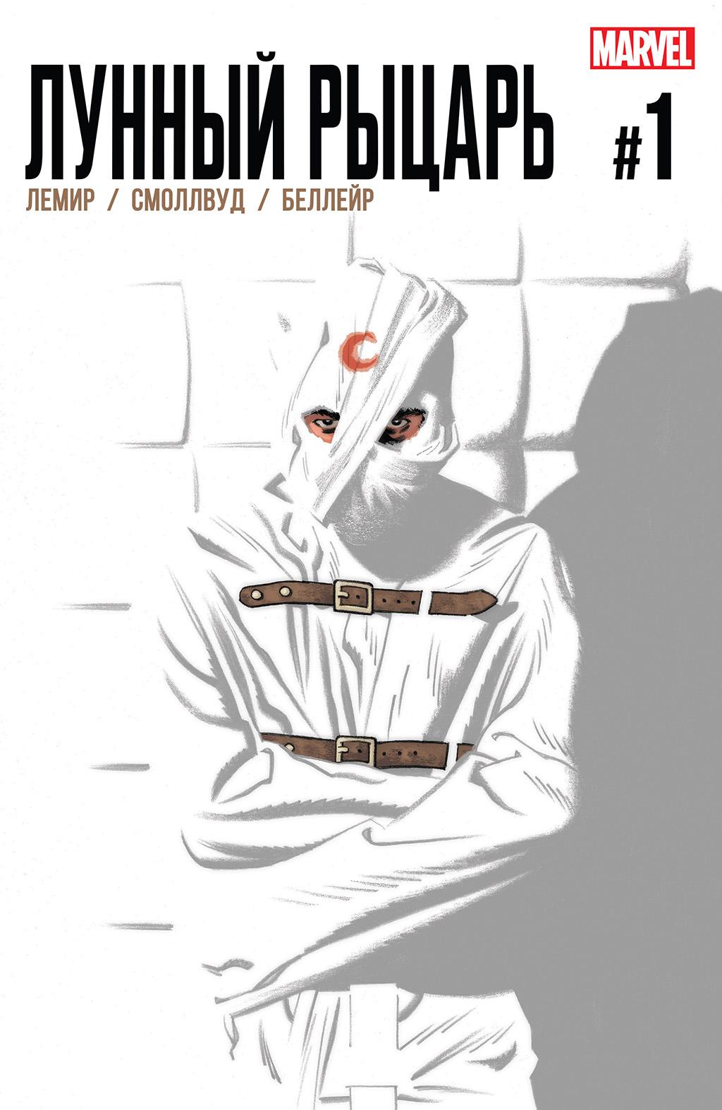 Комикс Лунный Рыцарь том 8