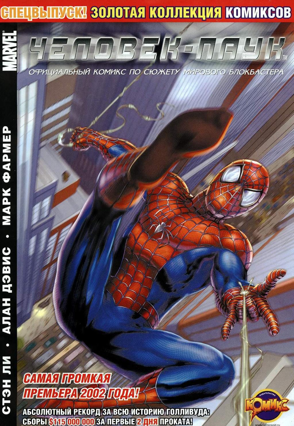 Комикс Человек-Паук: Официальная Адаптация Фильма