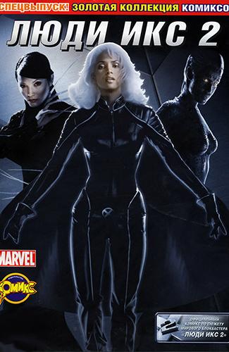 Комикс Люди-Икс 2: Официальная Адаптация Фильма