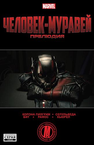Комикс Человек-Муравей - Прелюдия