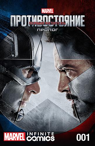 Комикс Капитан Америка: Гражданская Война Противостояние Пролог Бесконечный Комикс