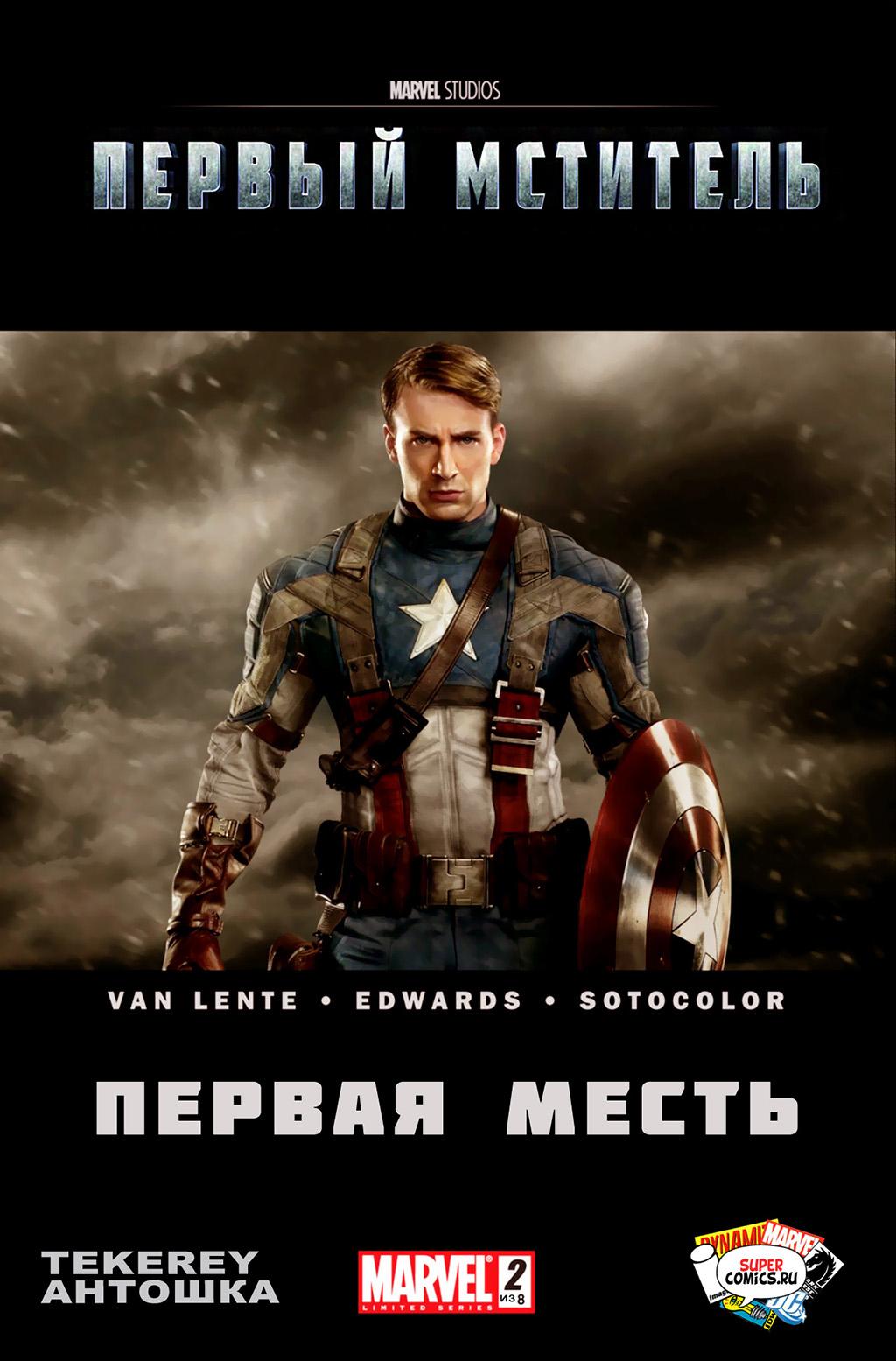 Комикс Капитан Америка - Первая Месть