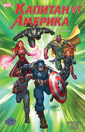 Комикс Капитан Америка: Пролог к войне