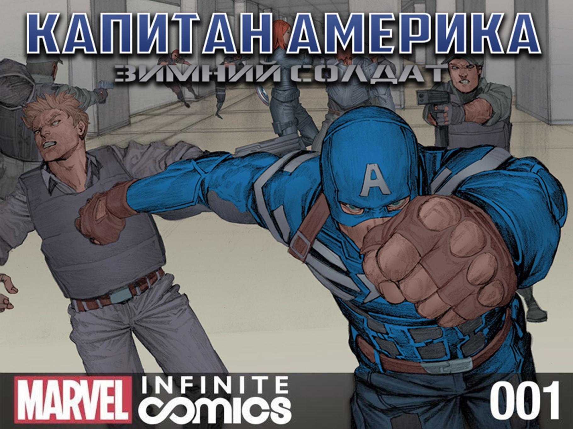 Комикс Капитан Америка: Зимний Солдат