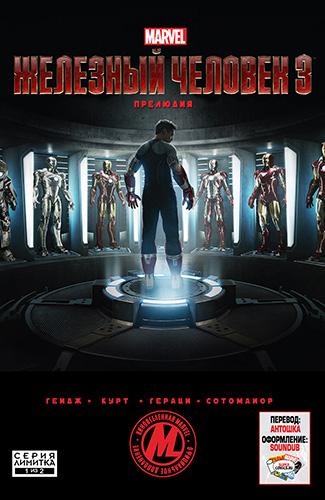 Комикс Железный Человек 3 Прелюдия