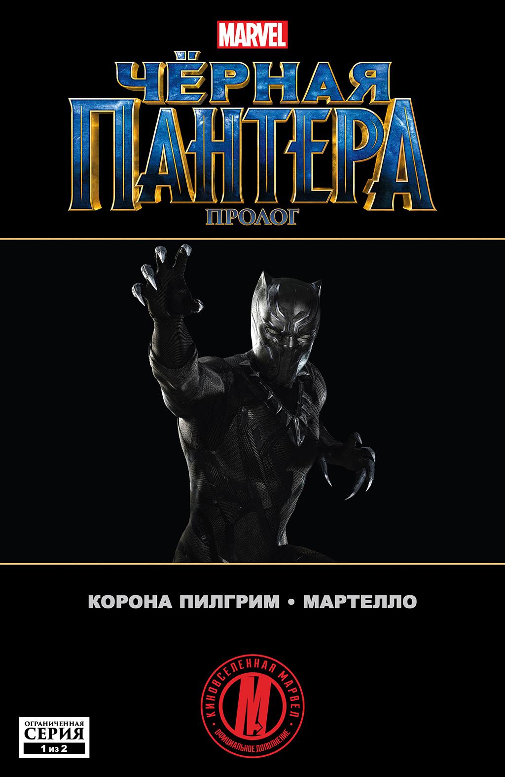 Комикс Чёрная Пантера - Прелюдия к фильму