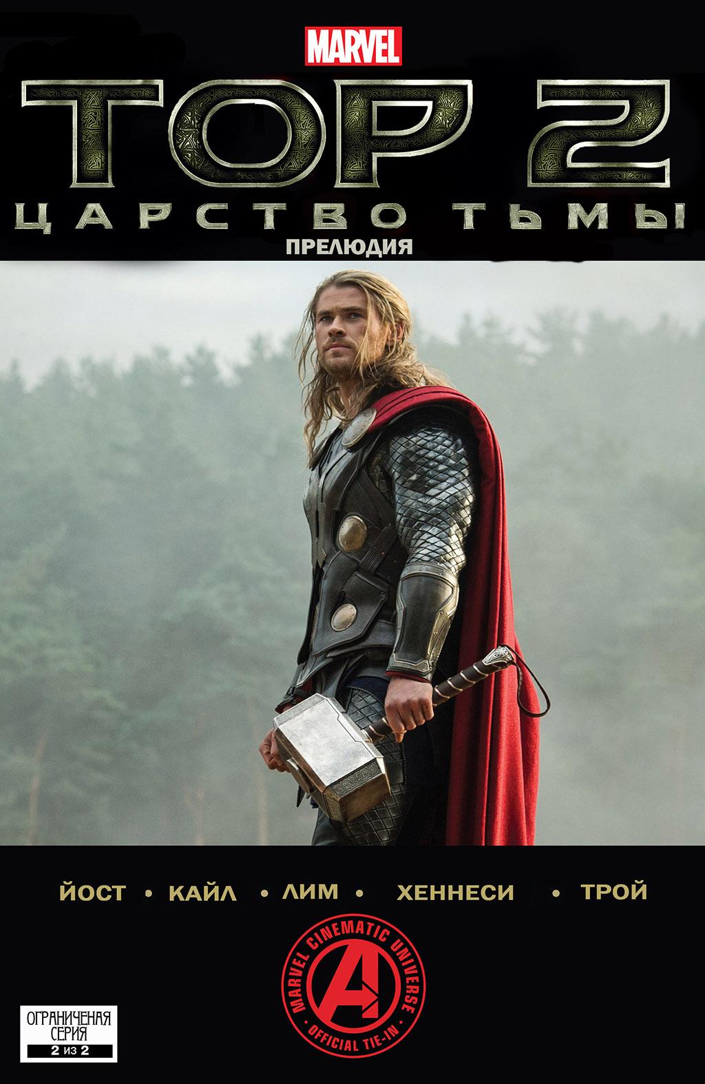 Комикс Марвел Тор: Царство Тьмы Прелюдия