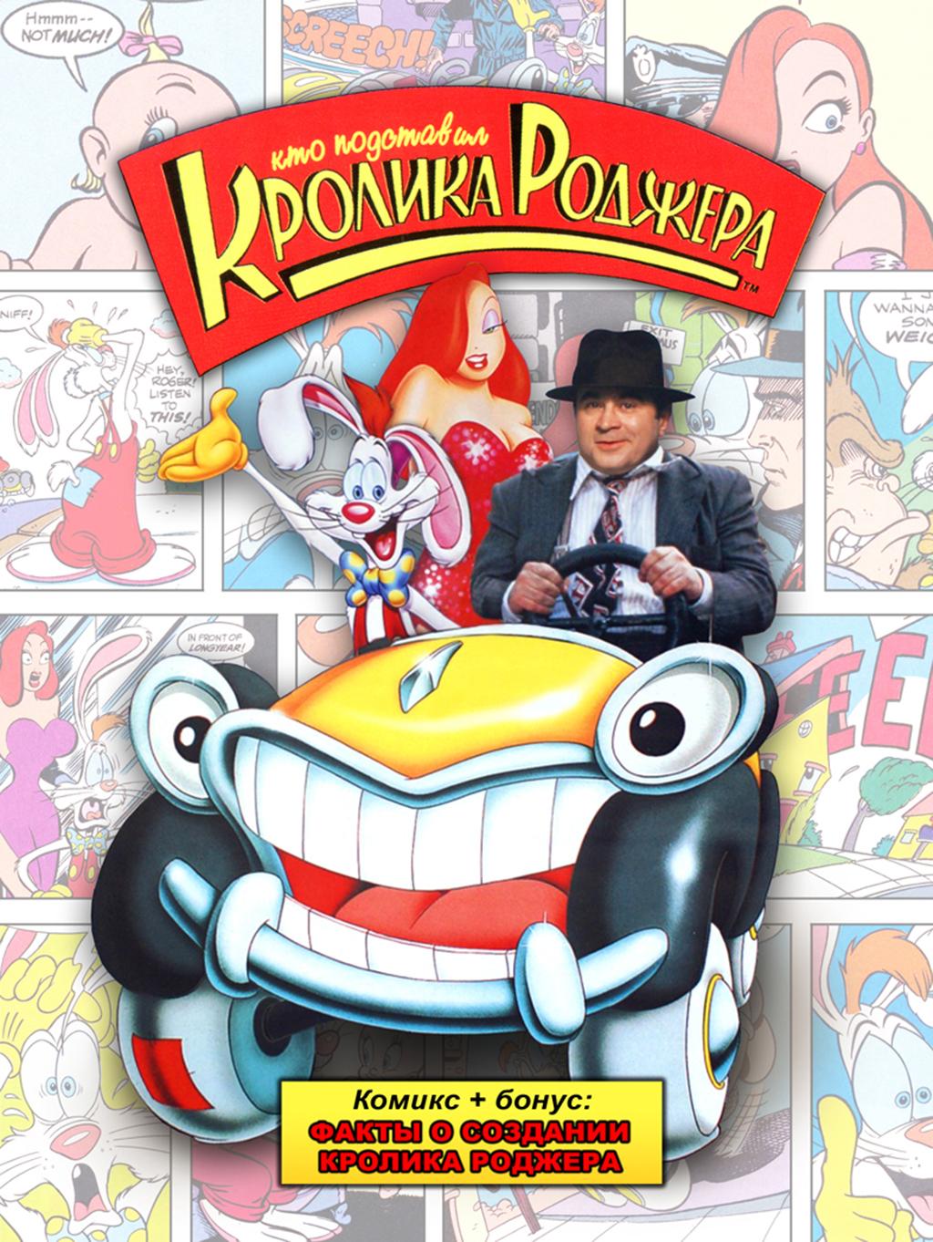 Комикс Кто подставил кролика Роджера
