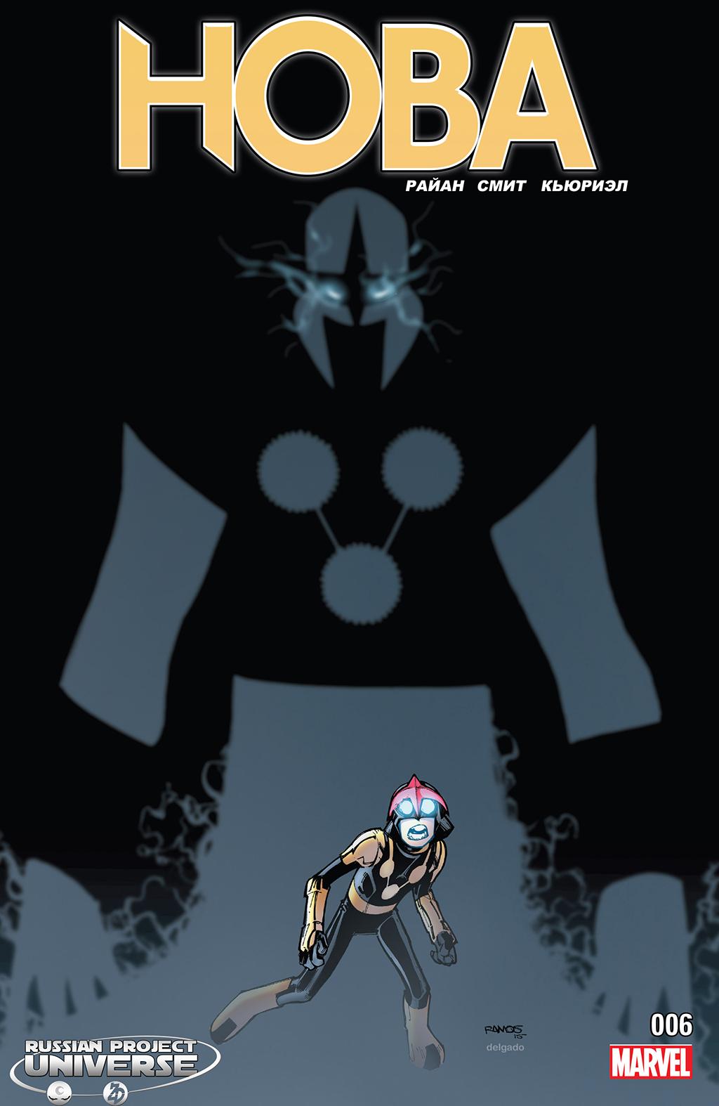 Комикс Нова том 6