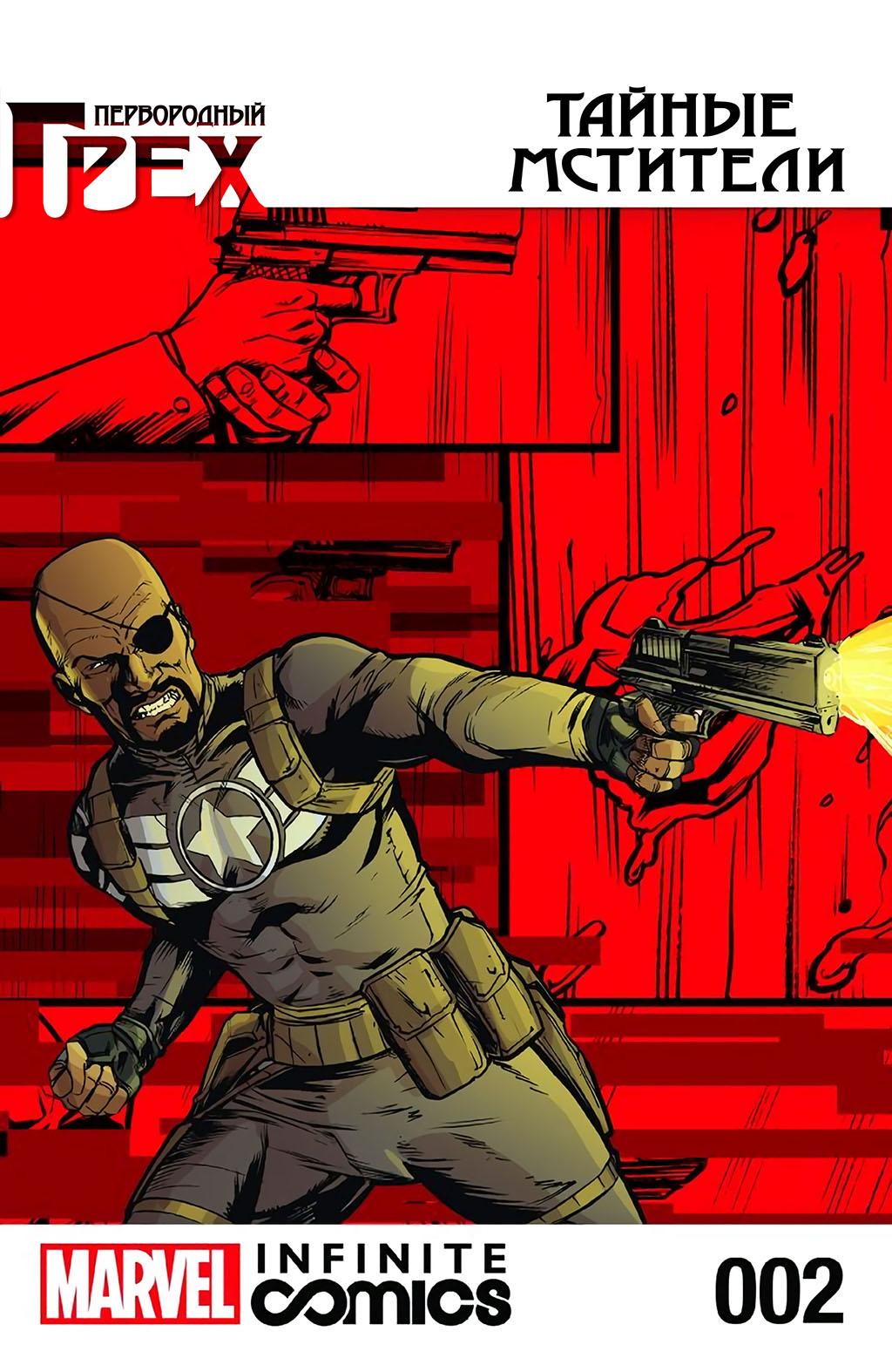 Комикс Первородный Грех: Тайные Мстители