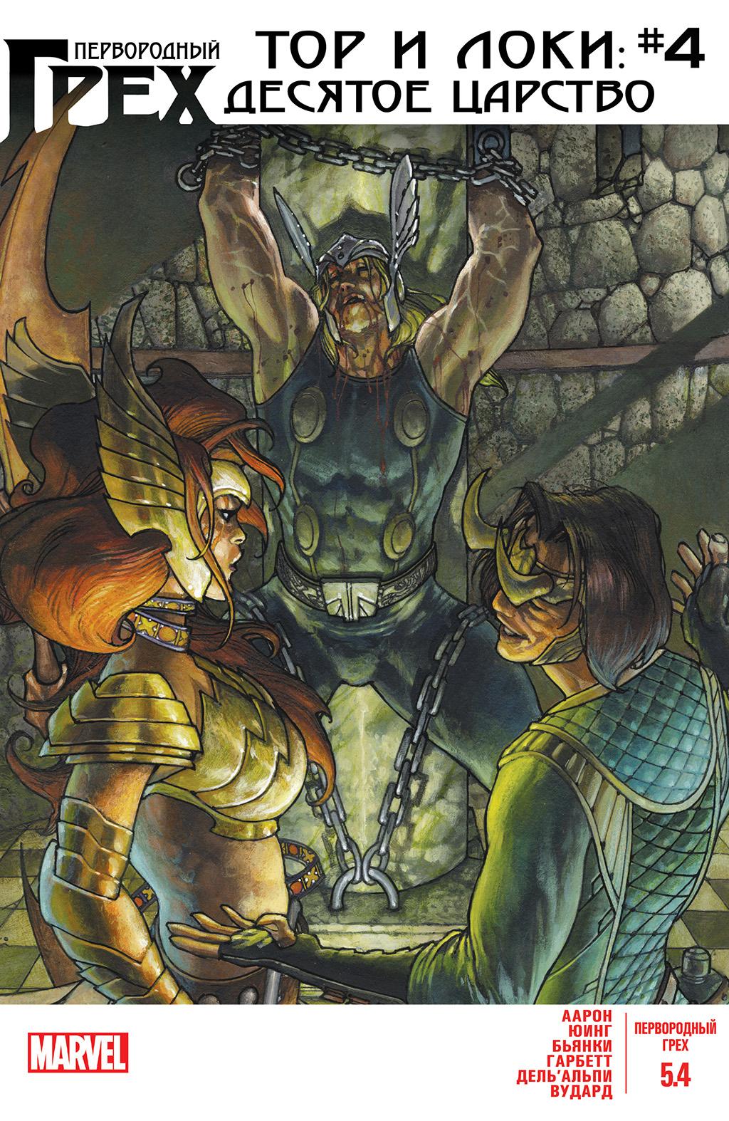 Комикс Первородный Грех: Тор и Локи: Десятое Царство