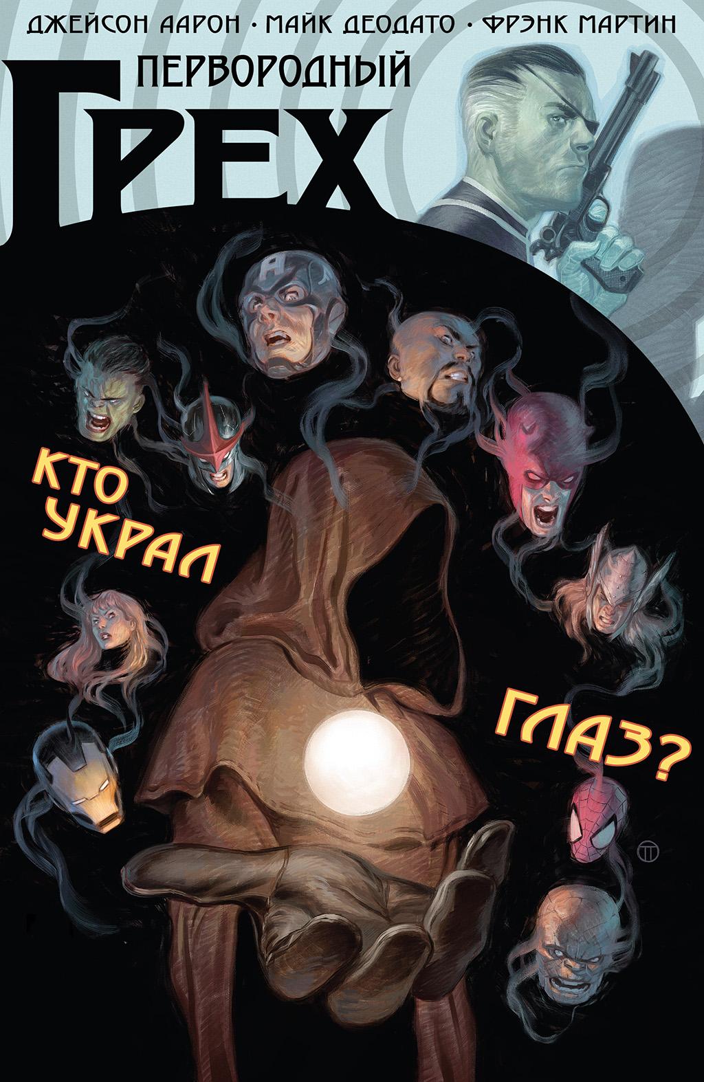 Комикс Первородный Грех
