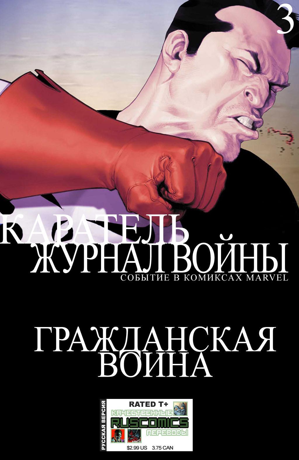 Комикс Каратель Журнал Войны том 2