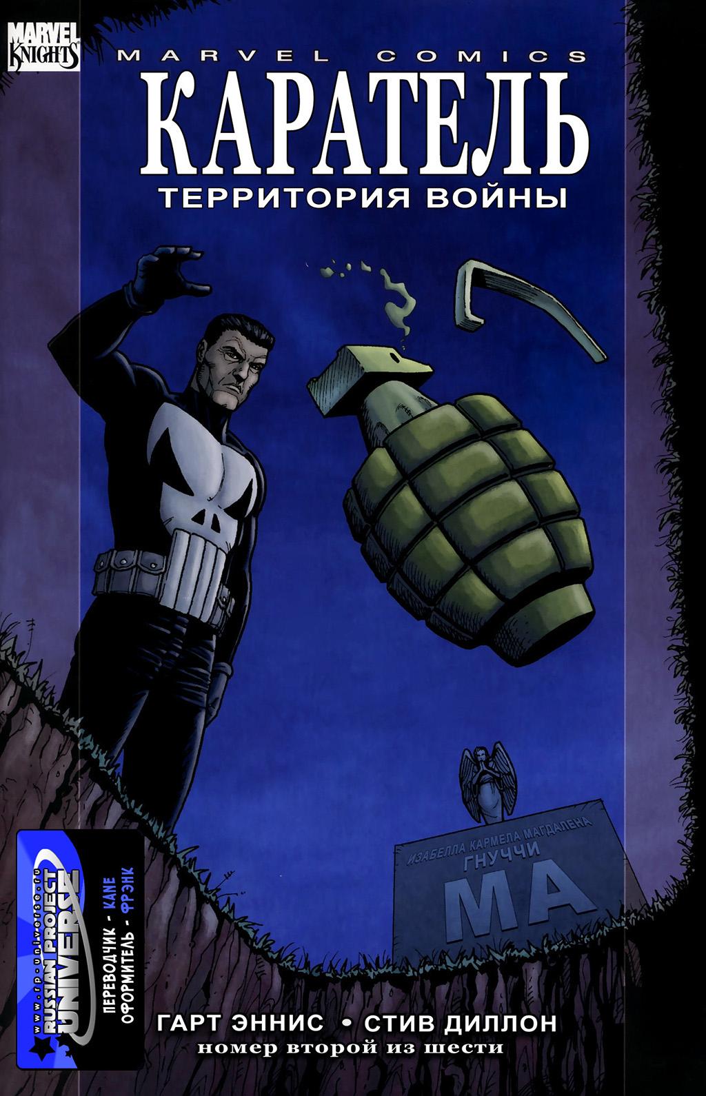 Комикс Каратель: Территория Войны том 2