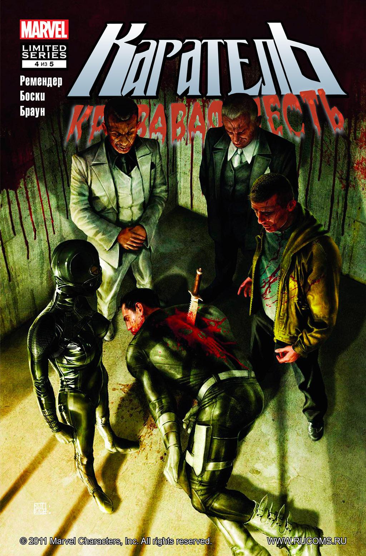 Комикс Каратель: Кровавая Месть