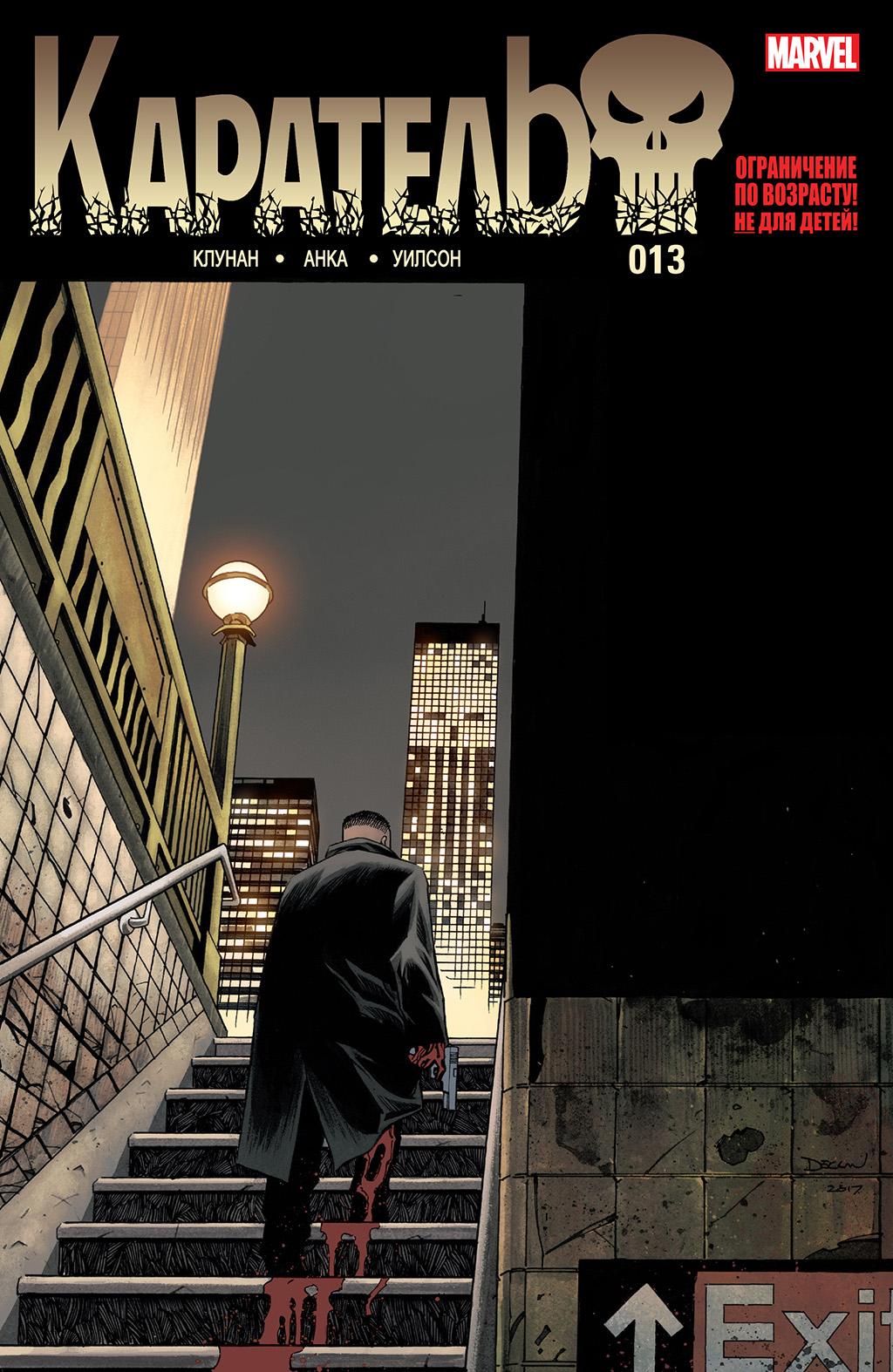 Комикс Каратель том 10