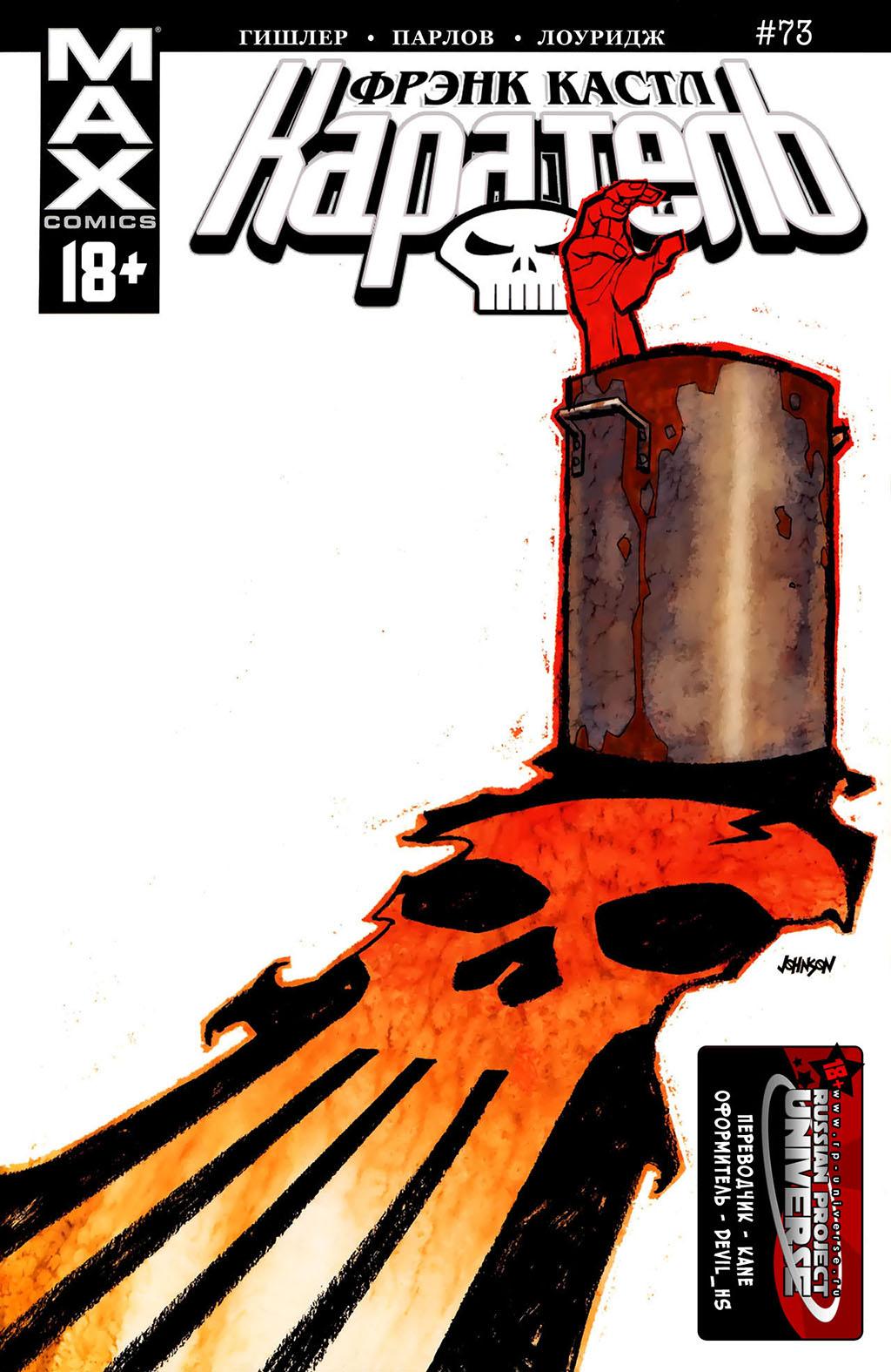 Комикс Каратель том 6