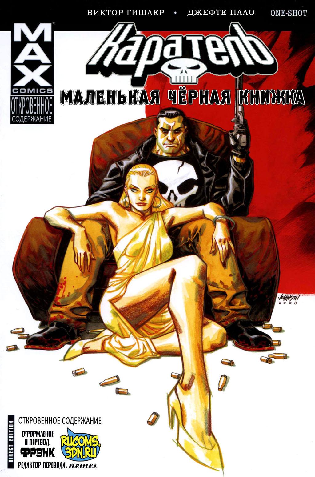 Комикс Каратель: Одиночные Выпуски
