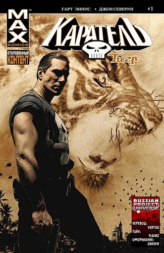 Комикс Каратель - Тигр