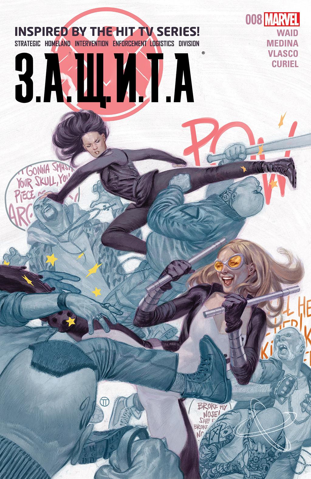 Комикс Щит том 3