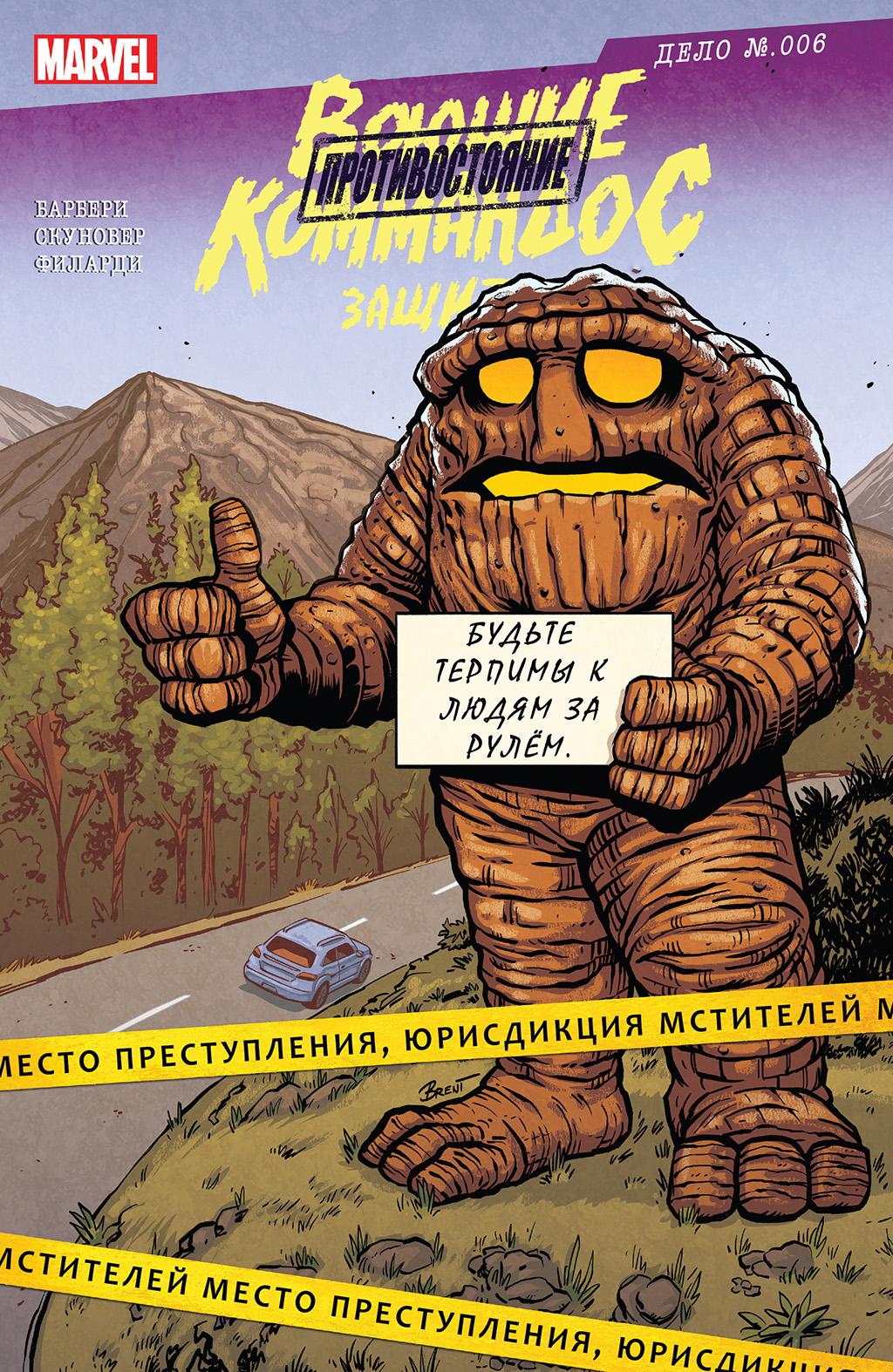 Комикс Воющие Коммандос ЩИТа