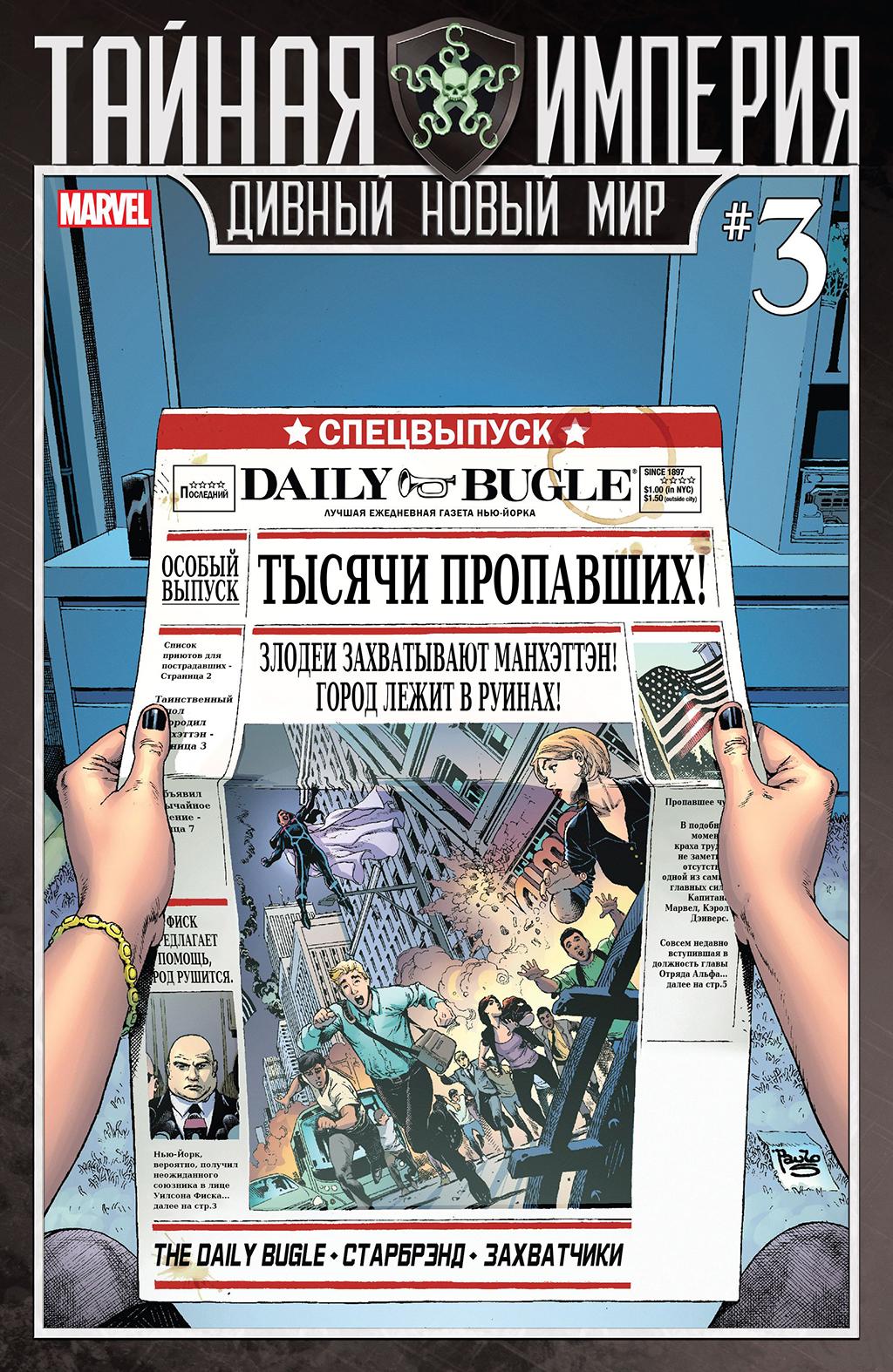Комикс Тайная империя - Дивный новый мир