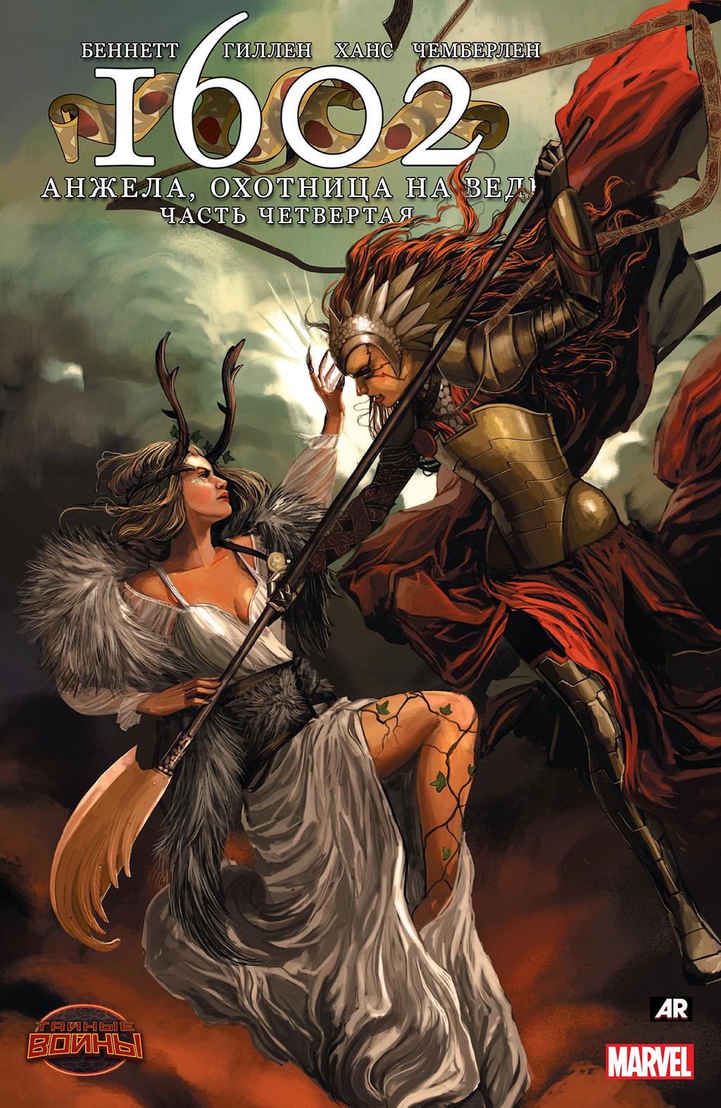 Комикс 1602: Анжела, охотница на ведьм