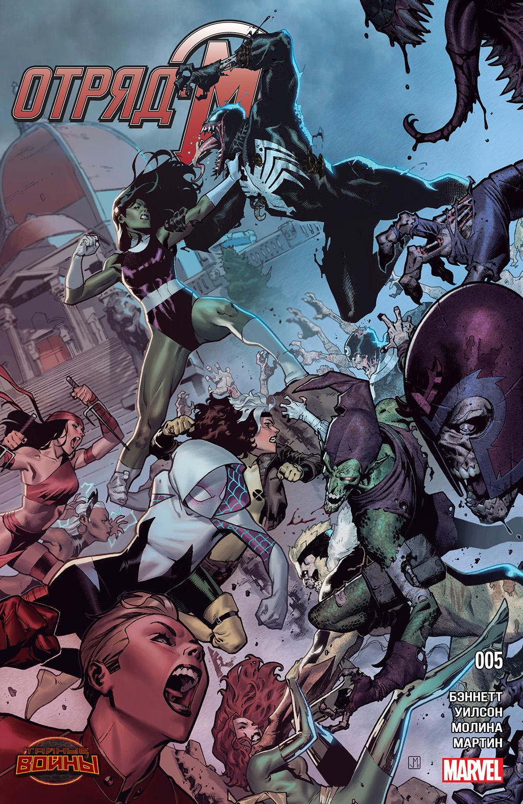 Комикс Тайные Войны: Отряд-М