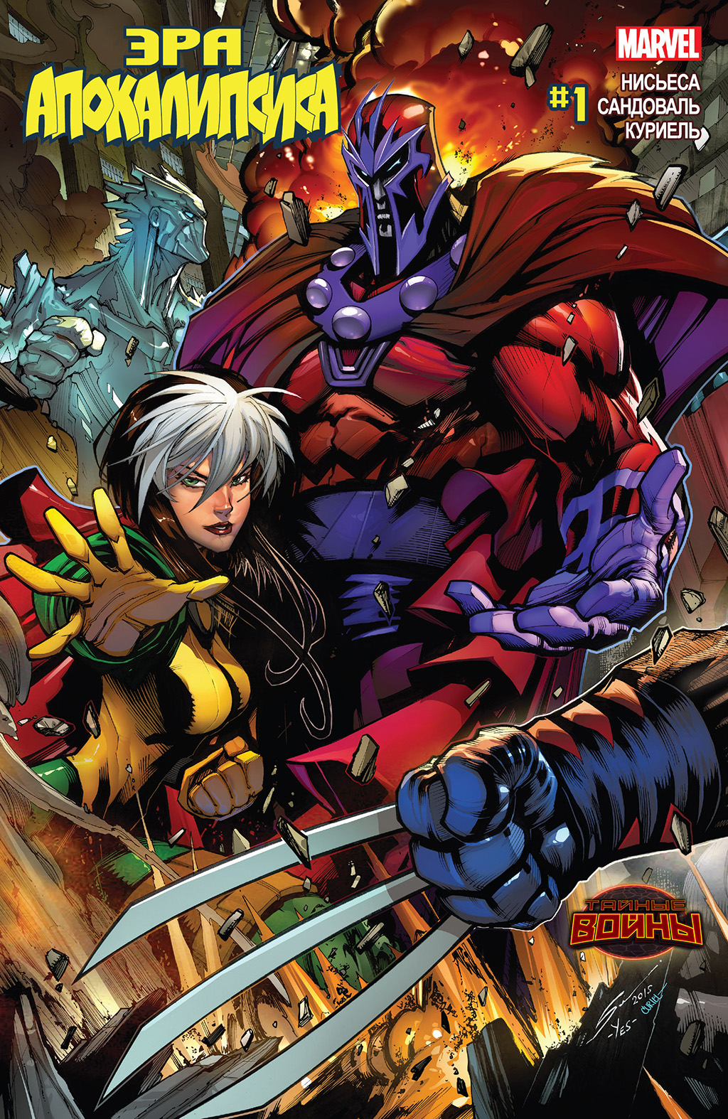 Комикс Тайные Войны: Эра Апокалипсиса