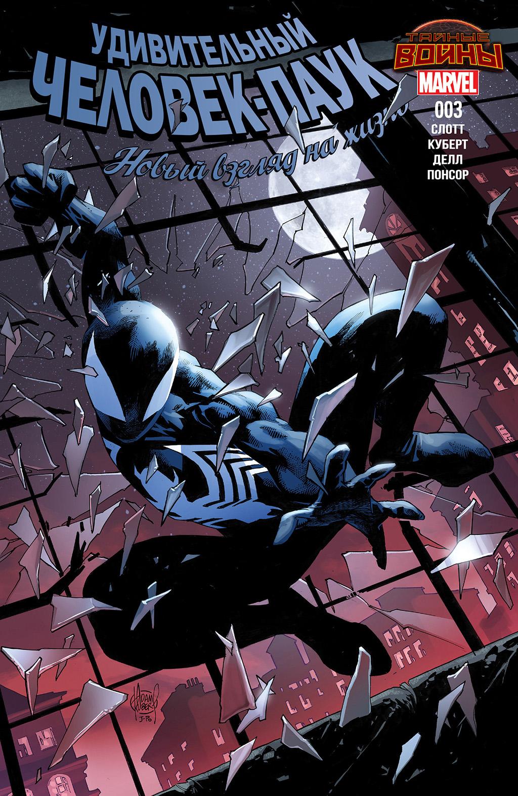 Комикс Удивительный Человек-Паук: Снова Вместе