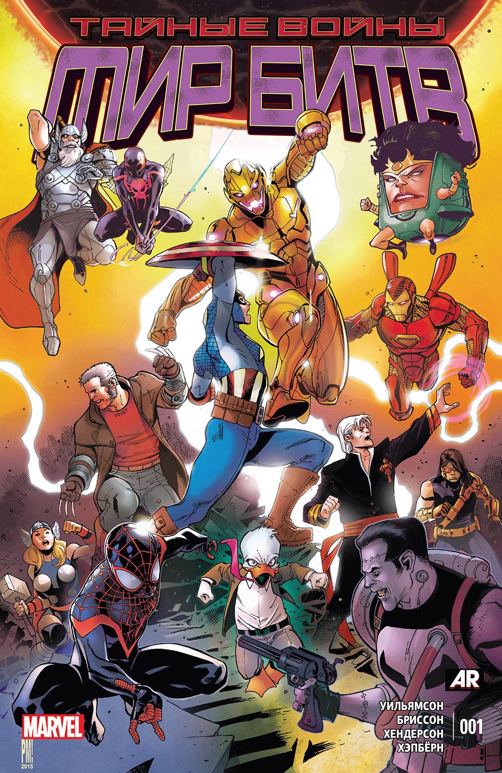Комикс Тайные Войны: Мир Битв