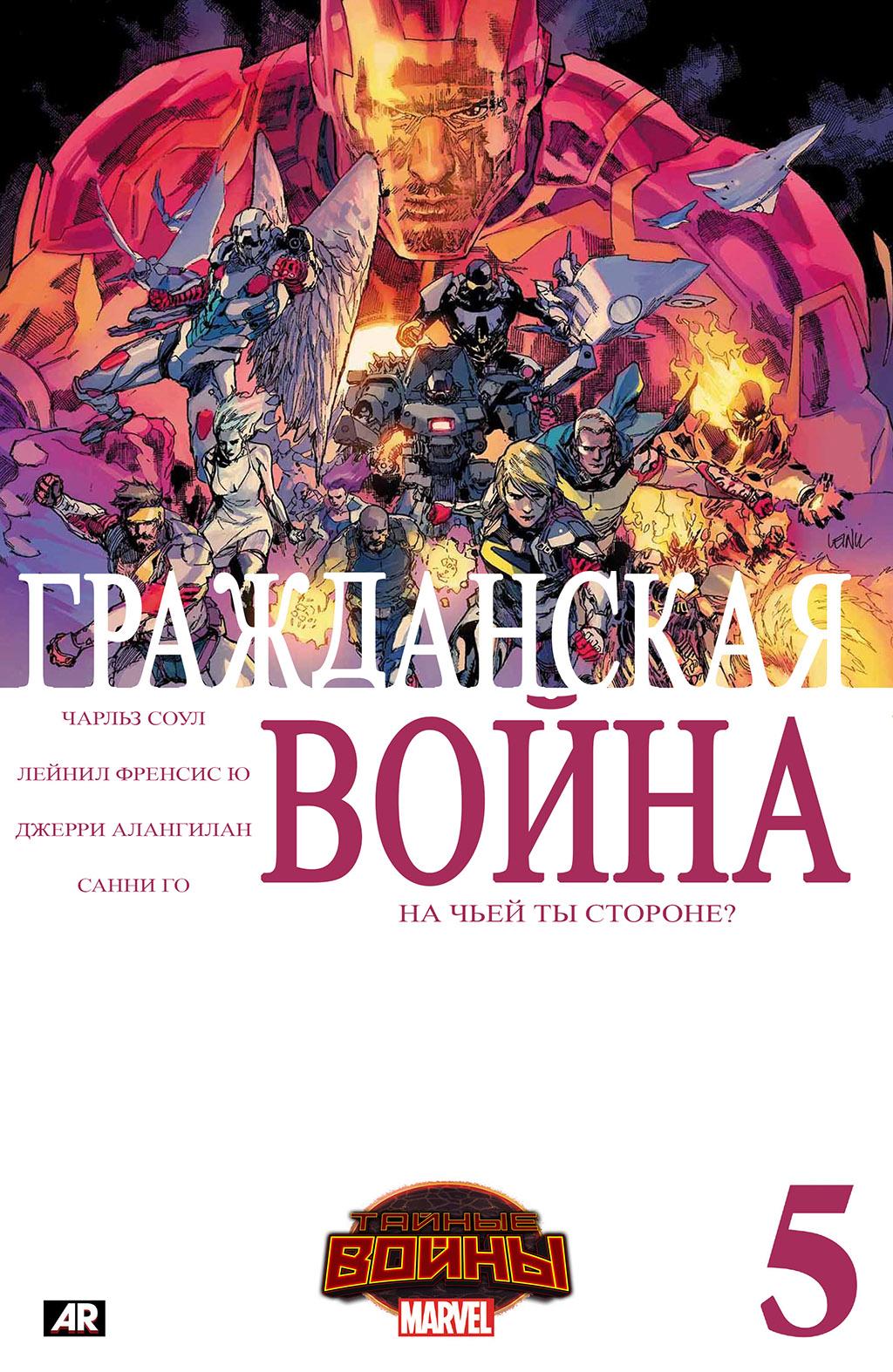 Комикс Тайные Войны: Гражданская Война