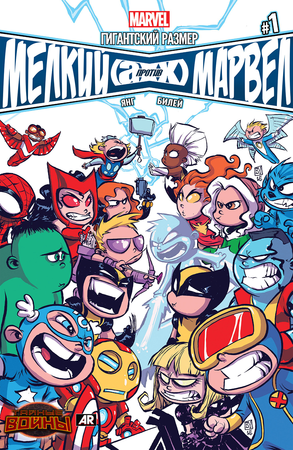 Комикс Гигантский Размер: Мелкий Марвел: Мстители против Людей-Икс