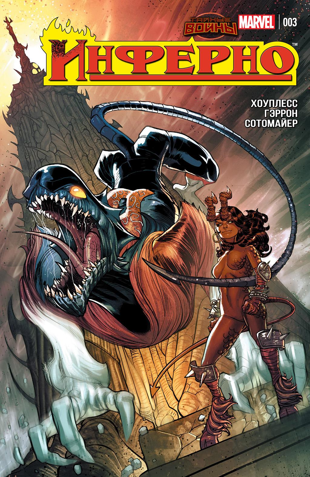 Комикс Тайные Войны: Инферно