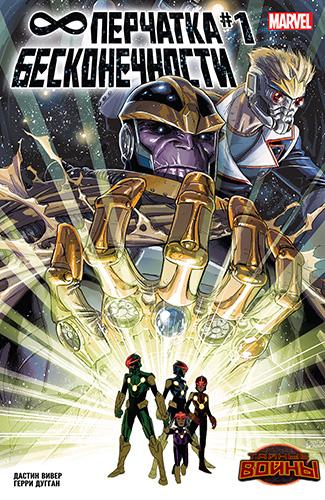 Комикс Тайные Войны: Перчатка Бесконечности