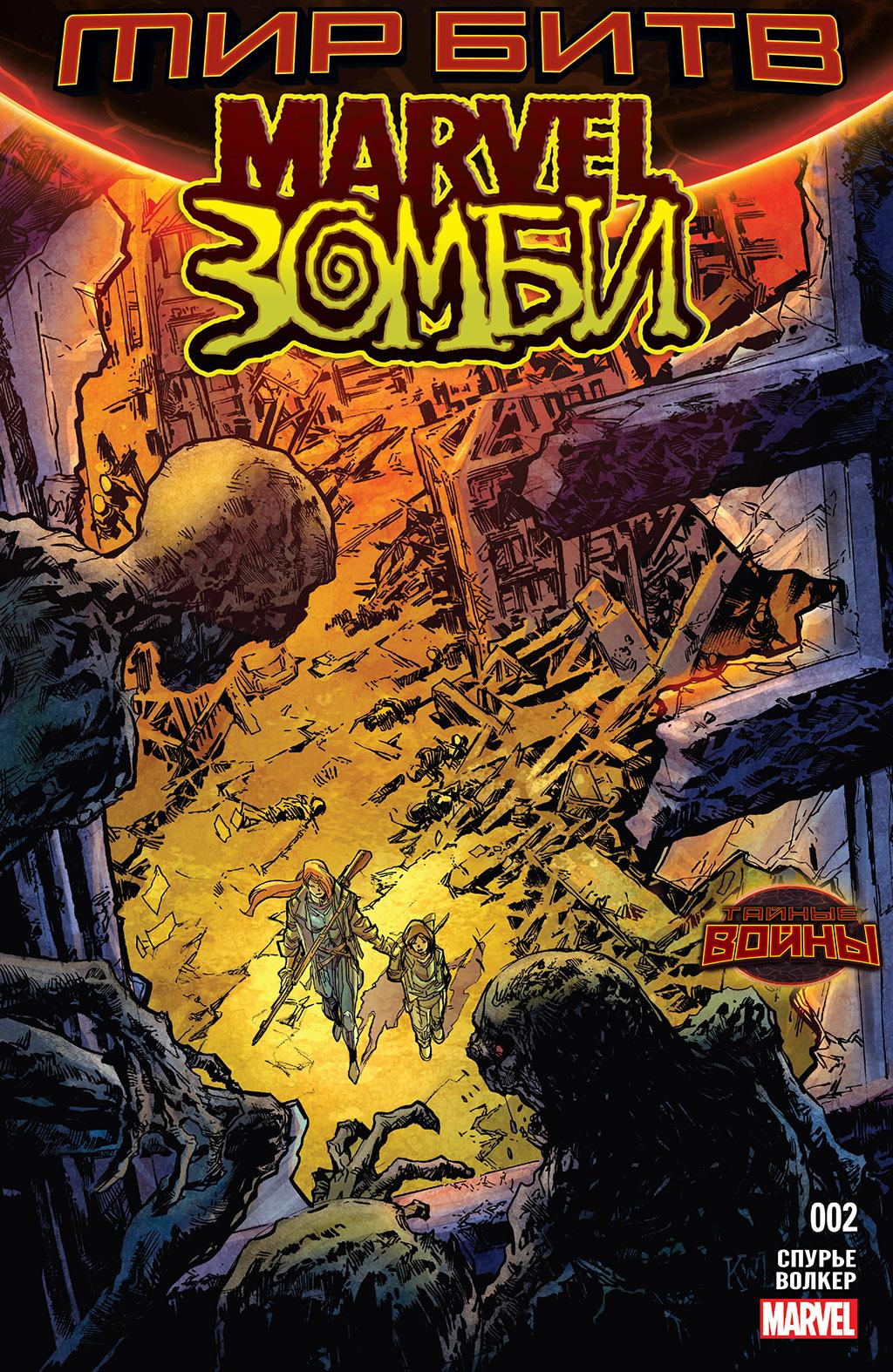 Комикс Тайные Войны: Марвел Зомби