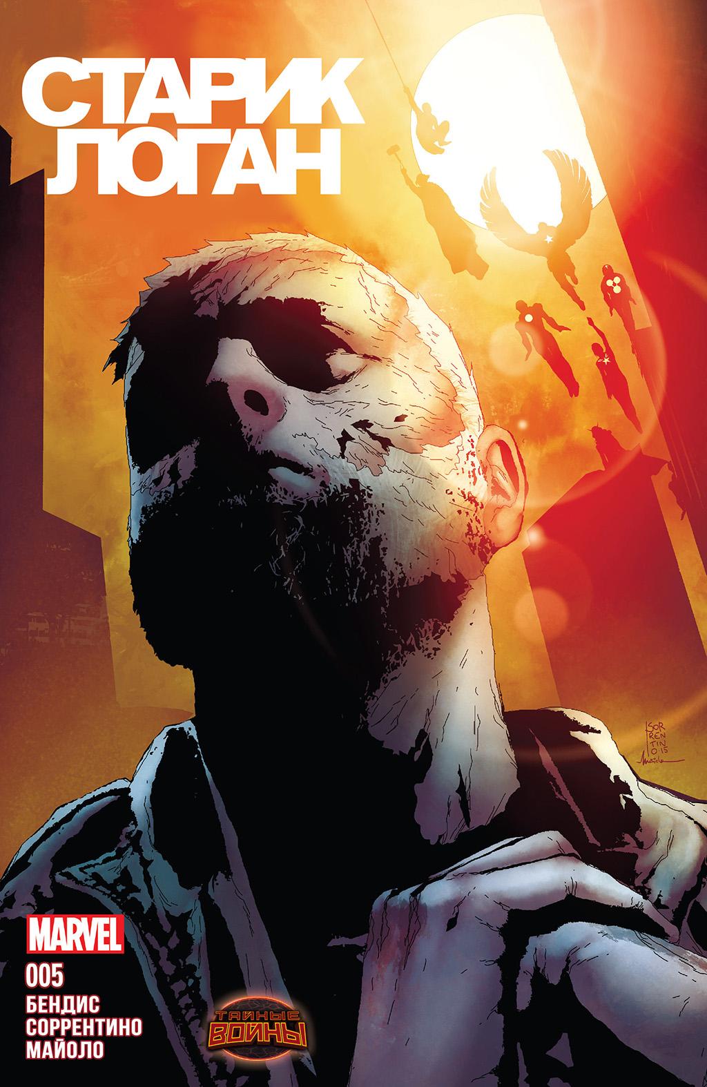 Комикс Тайные Войны: Старик Логан