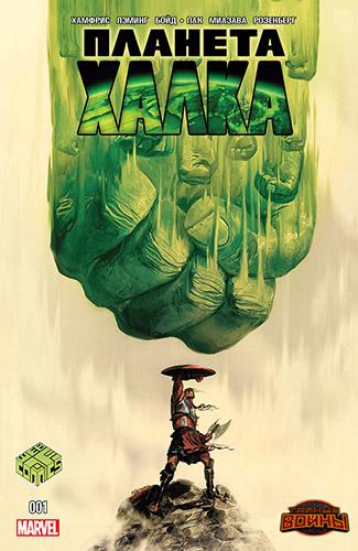 Комикс Тайные Войны: Планета Халка