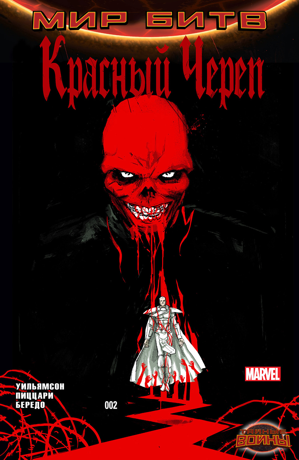 Комикс Тайные Войны: Красный Череп