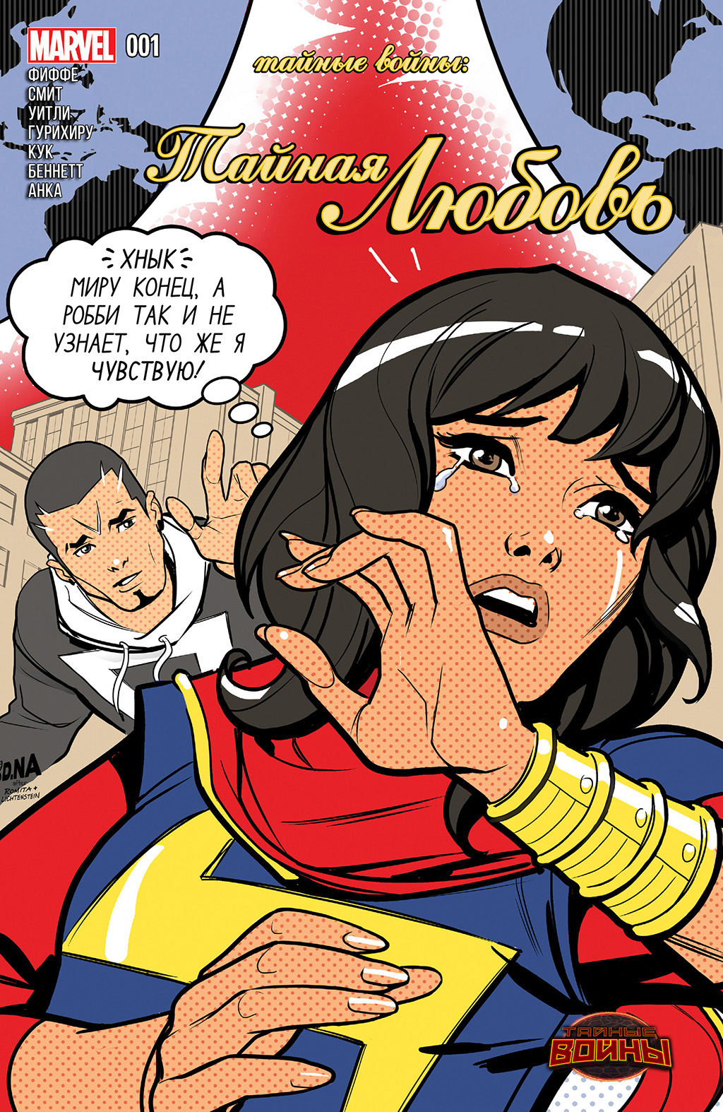 Комикс Тайные Войны: Тайная любовь