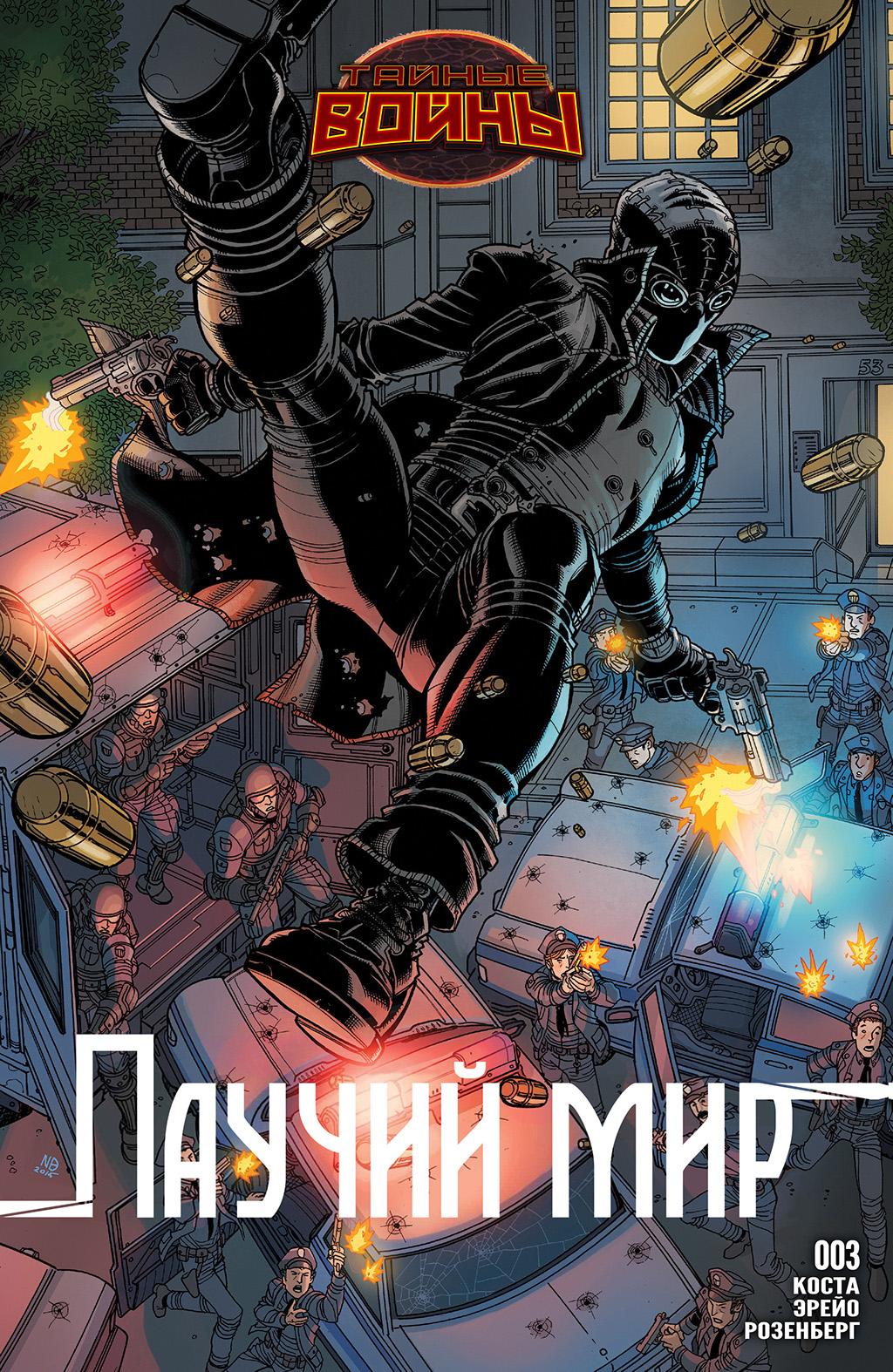 Комикс Тайные Войны: Паучий мир