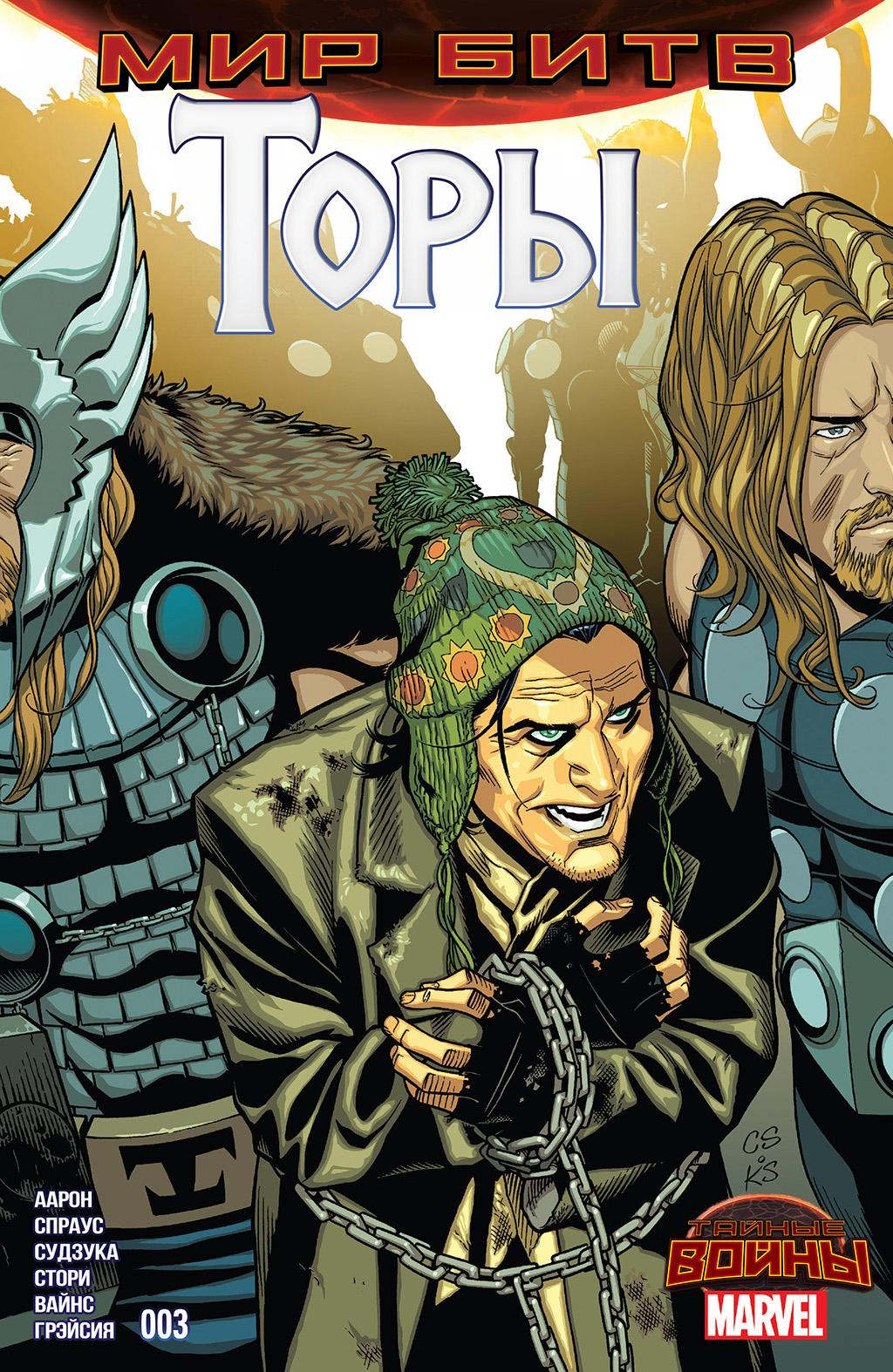 Комикс Тайные Войны: Торы