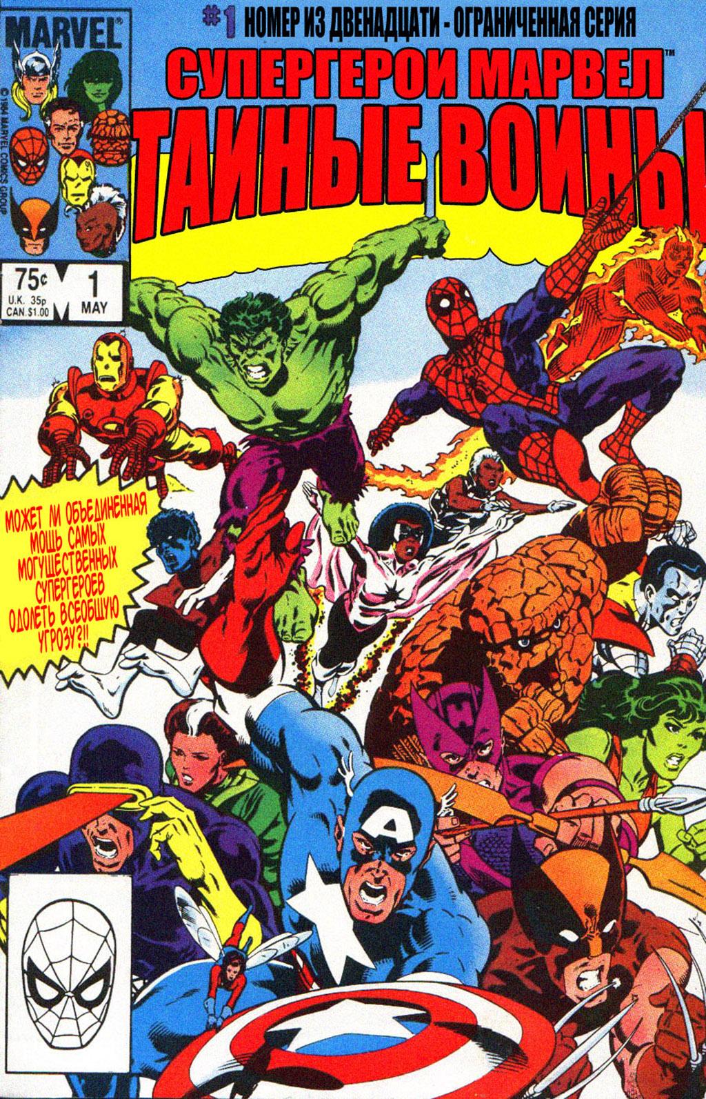 Комикс Супергерои Марвел Тайные Войны