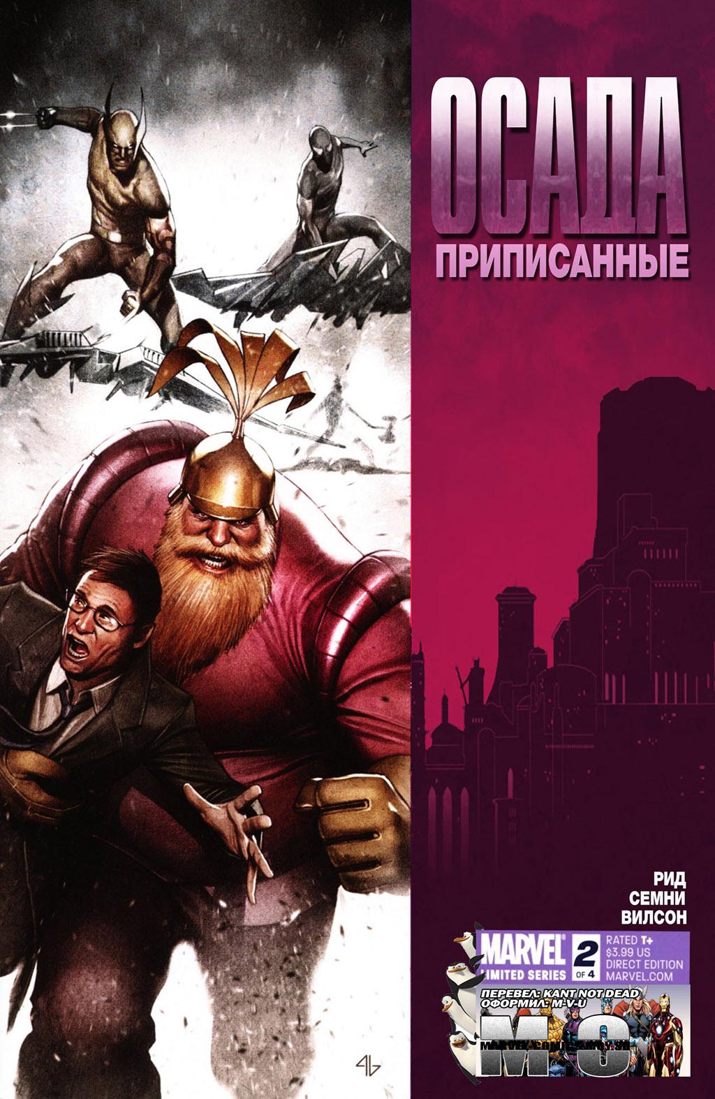 Комикс Осада: Приписанные