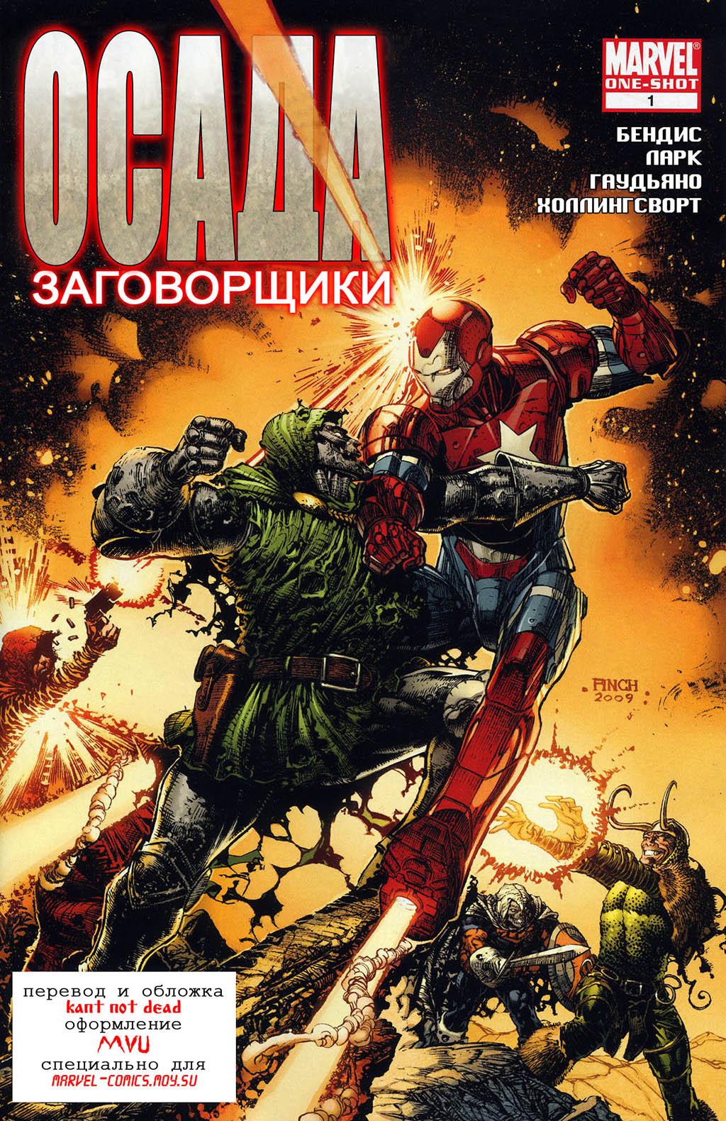 Комикс Осада: Одиночные выпуски